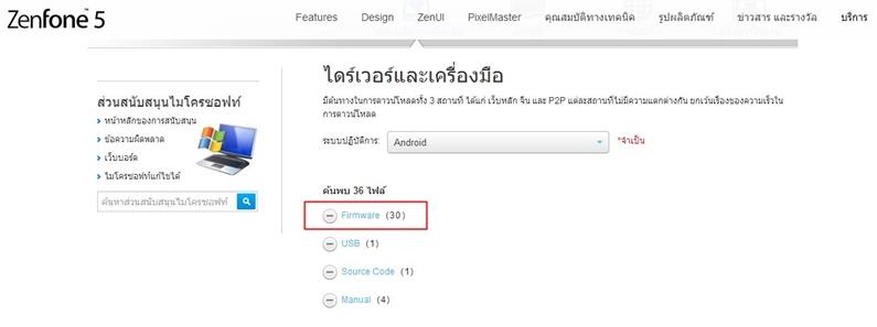 Asus Zenfone 5 Firmware 02