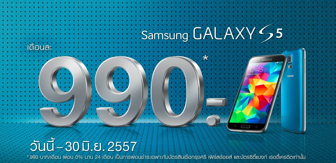 Galaxy S5 Promotion 01