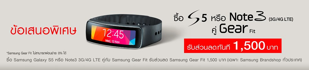 Galaxy S5 Promotion 03