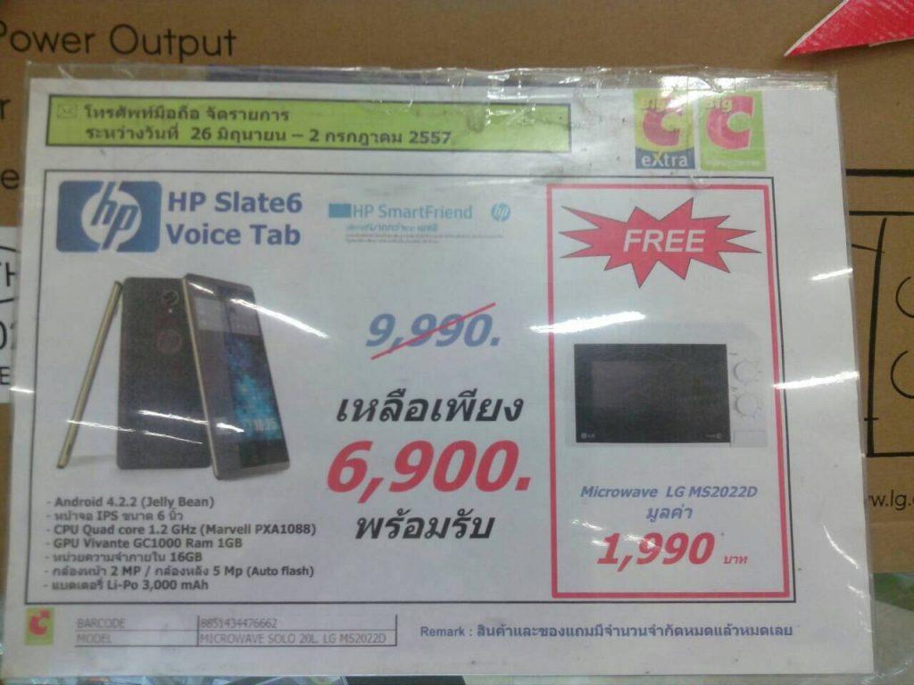 HP Slate 6 Promotion