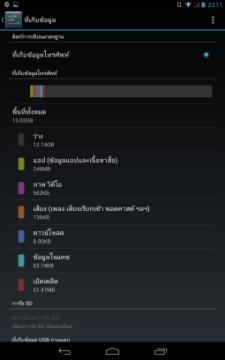 Screenshot_2014-05-23-23-11-38