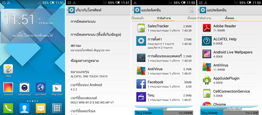 Screenshot_Alcatel_Pop_c7