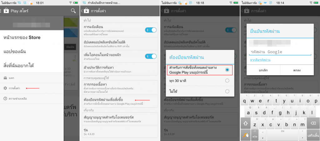 google play password setting Thai