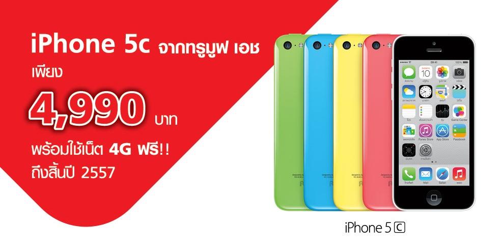iPhone 5c truemove h