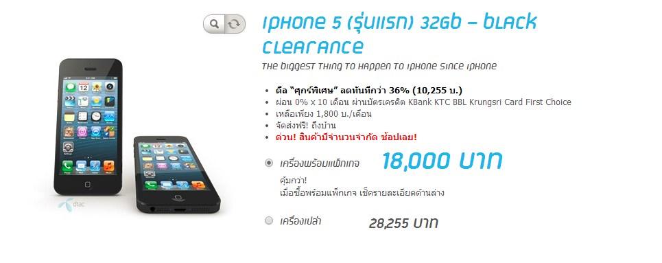 DTAC Clearance Sale iPhone 5 ความจุ 32 GB ลดเป็นหมื่น!!