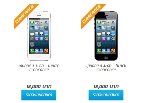 iPhone Clearance1