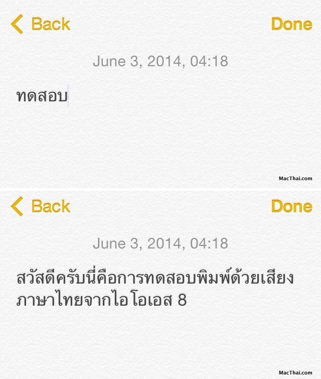 macthai-ios-8-dictation-thai-support-005-checker