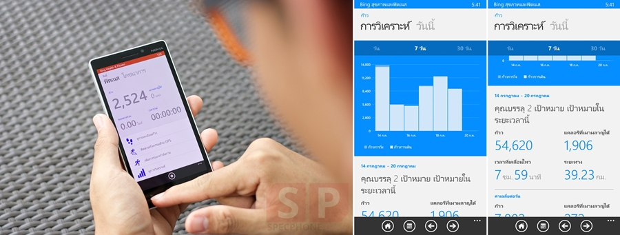 Lumia 930 Health Fitness