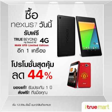 Nexus 7 Promotion