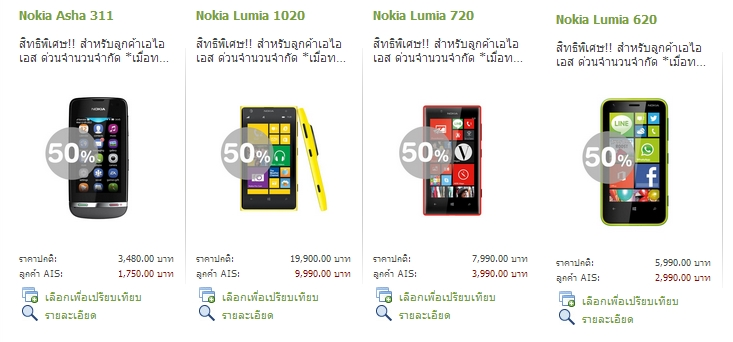 Nokia 50 percent 01-horz