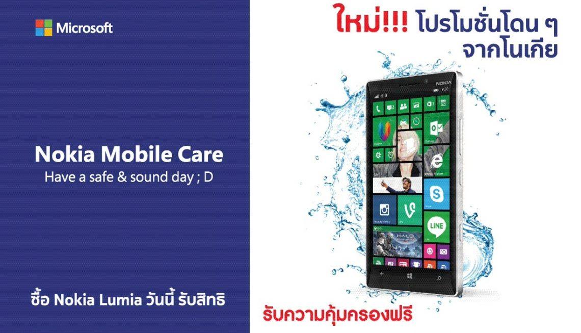 ไมโครซอฟท์มอบ Nokia Mobile Care คุ้มครองสมาร์ทโฟนทั่วไทย สบายใจเมื่อเดินทางทั่วโลก