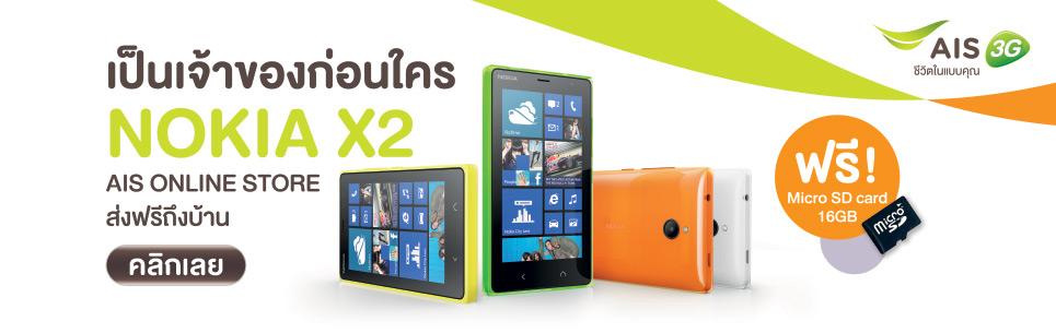 Nokia-X2_965x305 (1)
