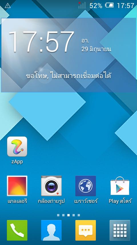 Review Alcatel Pop C7 SpecPhone 041