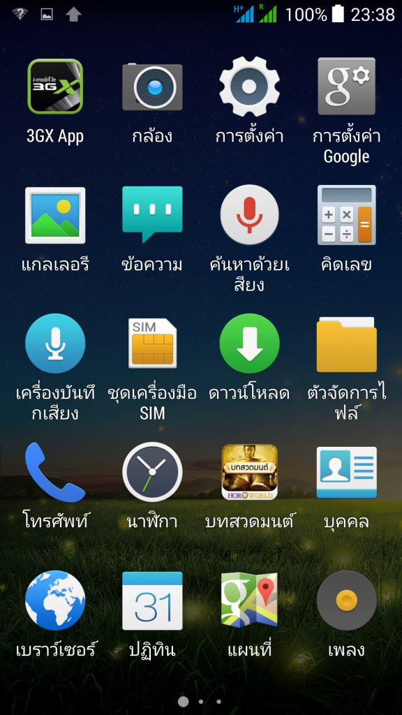 Screenshot_2014-06-27-23-38-43