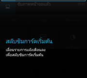 Screenshot_2014-06-27-23-52-07
