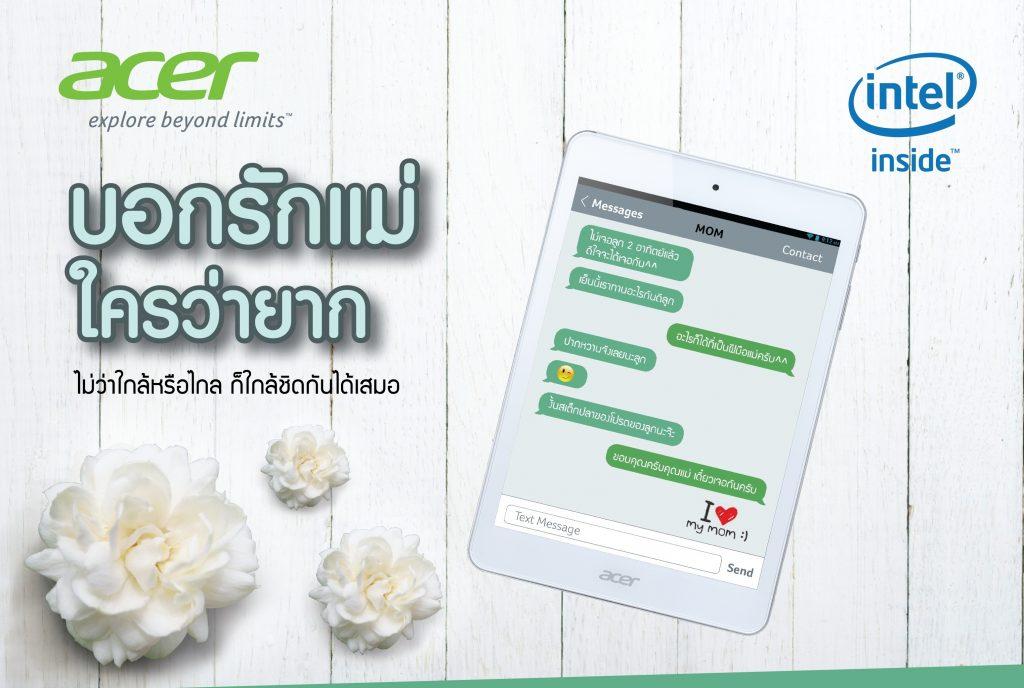 [PR News] Acer โปรโมชั่น บอกรักแม่ ใครว่ายาก