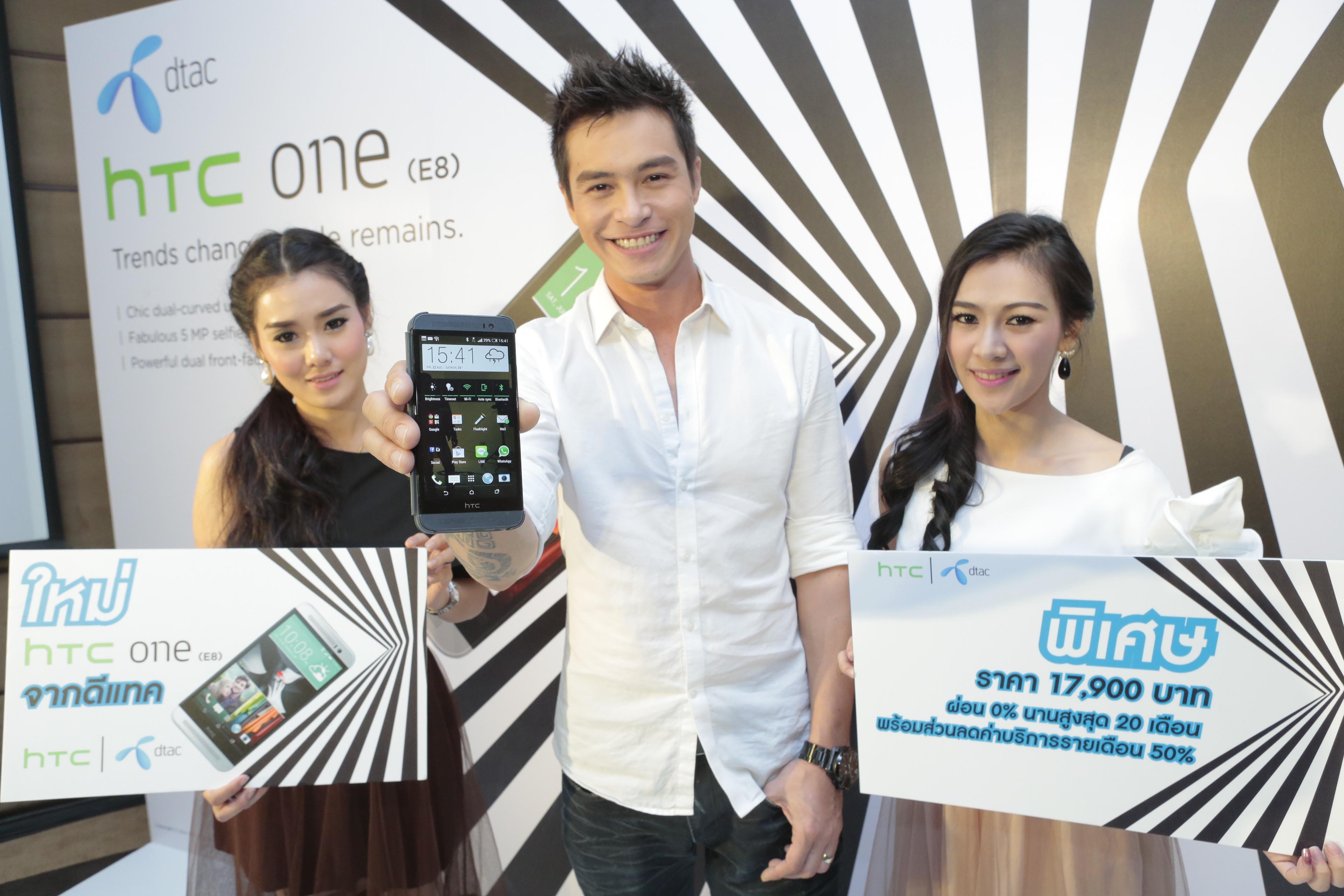 ปีเตอร์ คอร์ป ไดเรนดัล เปิดตัว HTC One E8