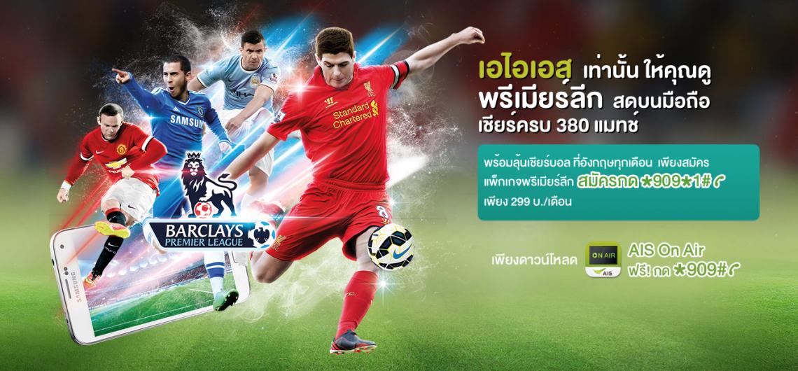 แนะนำแพคเกจดูบอลพรีเมียร์ลีค AIS 3G iSmart Premier League ดูบอลอังกฤษแบบ HD บนมือถือ/แท็บเล็ต