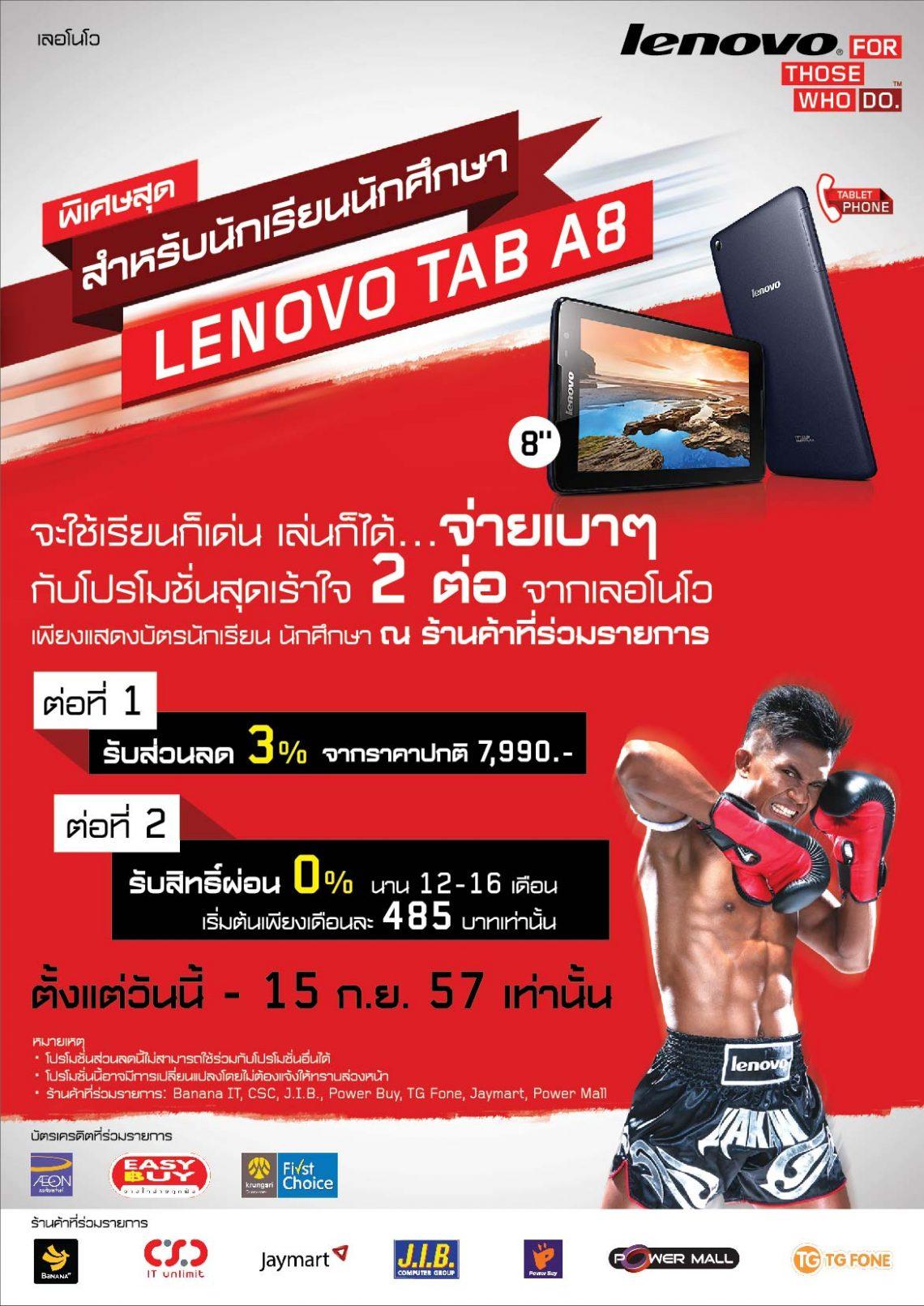 Lenovo จัดโปรแรงสำหรับนักศึกษา ซื้อ Lenovo Tab A8 รับส่วนลด 3% ผ่อนเริ่มต้นเพียงเดือนละ 485 บาท