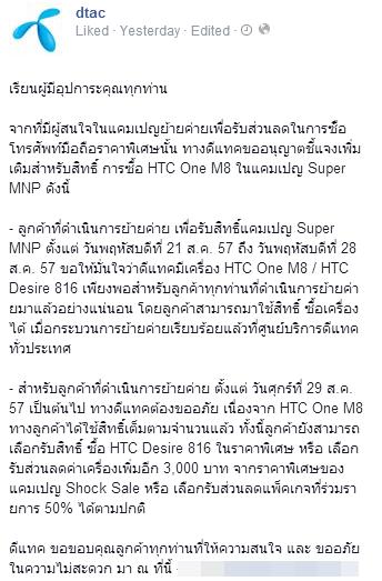 Dtac Super MNP