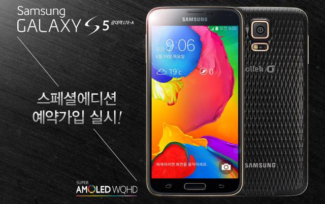 Galaxy-S5-Special-Edition