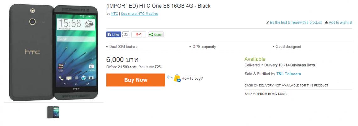 สงสัยจะแฮงค์ – Lazada ขาย HTC One E8 เครื่อง Import สีดำ ราคา 6,000 บาท