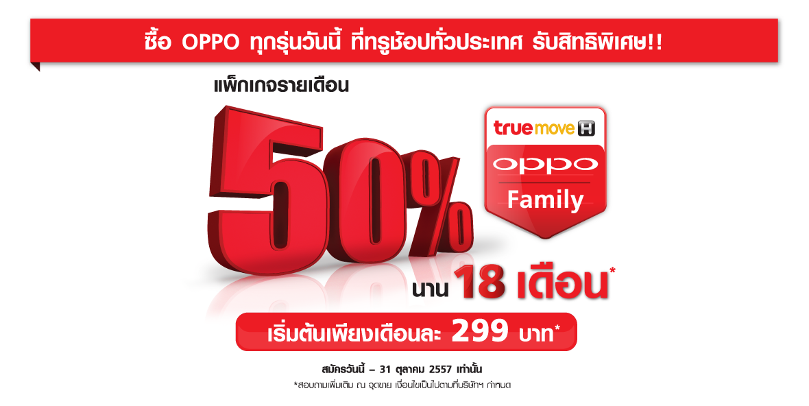 Promotion N1 Mini-crop Truemove H