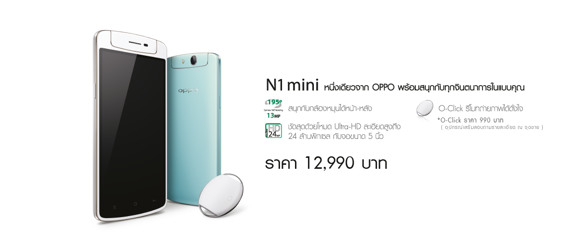 Promotion N1 Mini