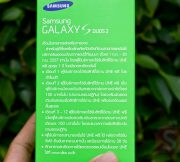 Review-Samsung-Galaxy-S-Duos-2-SpecPhone 003