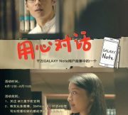 Samsung-kicks-off-Note-4-teaser-ad-campaign-in-China