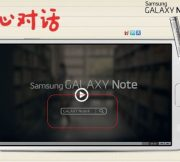 Samsung-kicks-off-Note-4-teaser-ad-campaign-in-China1