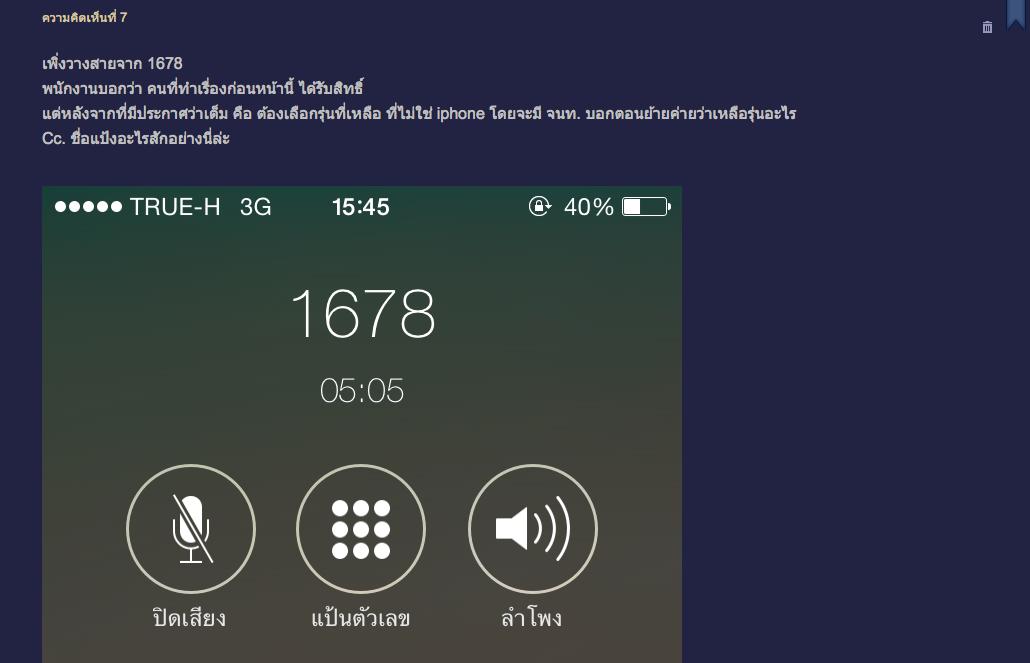 Screen Shot 2557-08-24 at 18.51.36