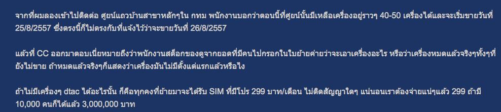 Screen Shot 2557-08-24 at 19.11.06