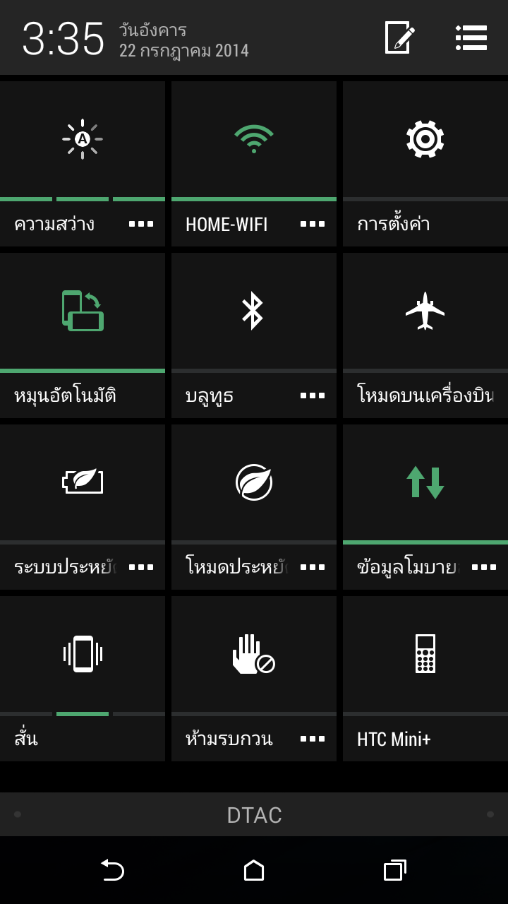 Screenshot_2014-07-22-15-35-18