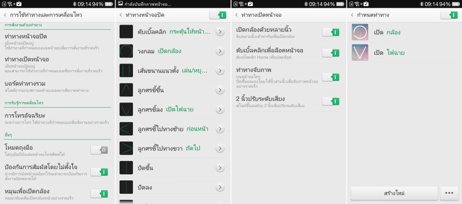 Screenshot_2014-08-01-09-14-39-288-side