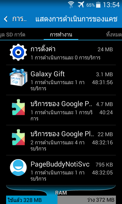 Screenshot_2014-08-10-13-54-36