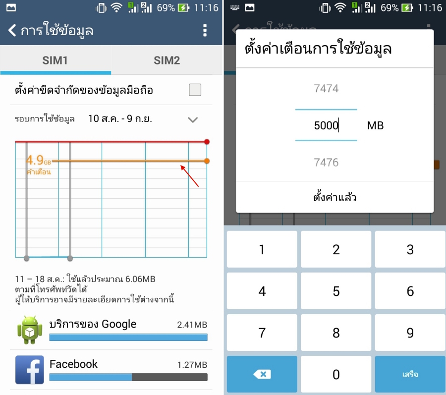 Screenshot_2014-08-19-11-16-32-checker
