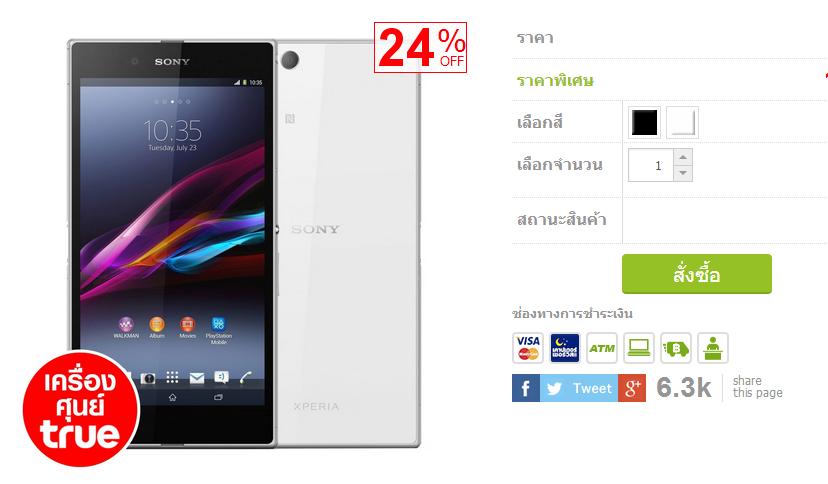 iTruemart ลดราคา Xperia Z Ultra เหลือเพียง 15,780 บาท ไม่ติดสัญญา
