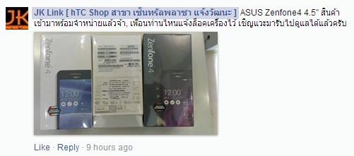 Zenfone 4.5 JK