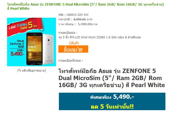 ให้ไว!! Shopat7 ลดราคา Asus Zenfone 5 เหลือ 5,490 เพียง 5 วันเท่านั้น