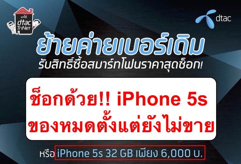เงิบรัวๆๆๆ – ชาว Pantip แฉ Dtac iPhone 5s ราคา 6,000 บาท ของหมดตั้งแต่ยังไม่วางขาย