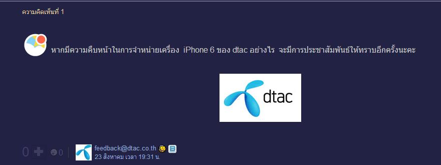 iphone 6 thai 2