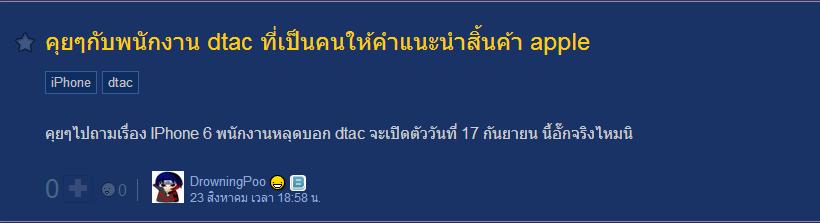iphone 6 thai