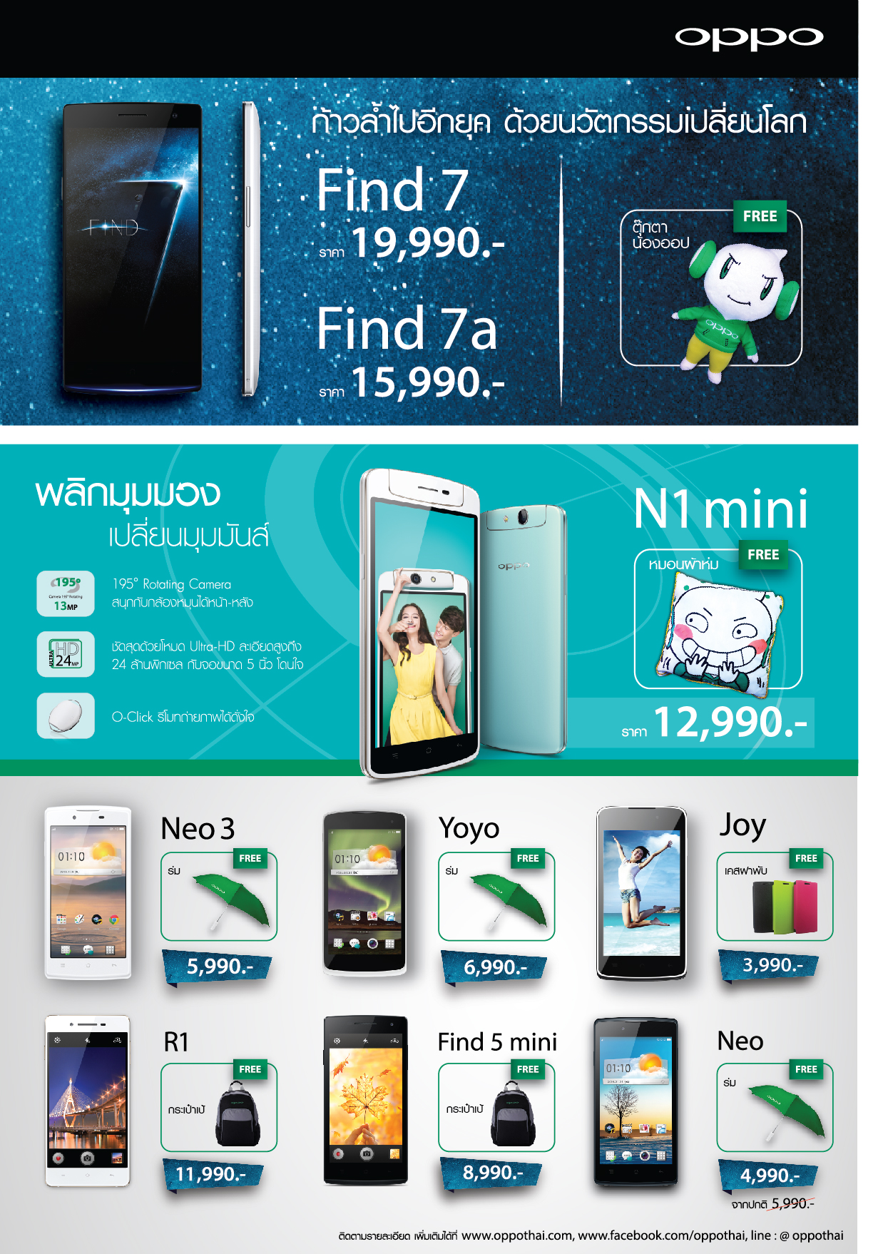 16_AW  promotion_OPPO MB Expo1