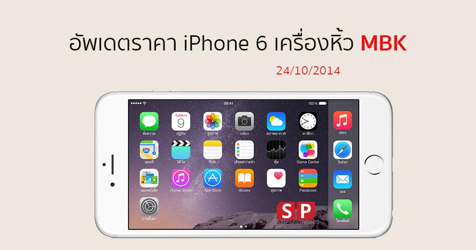 [อัพเดต 24/10/57] ราคาเครื่องหิ้ว iPhone 6 กับ iPhone 6 Plus ที่ MBK ต้อนรับราคาศูนย์ไทย
