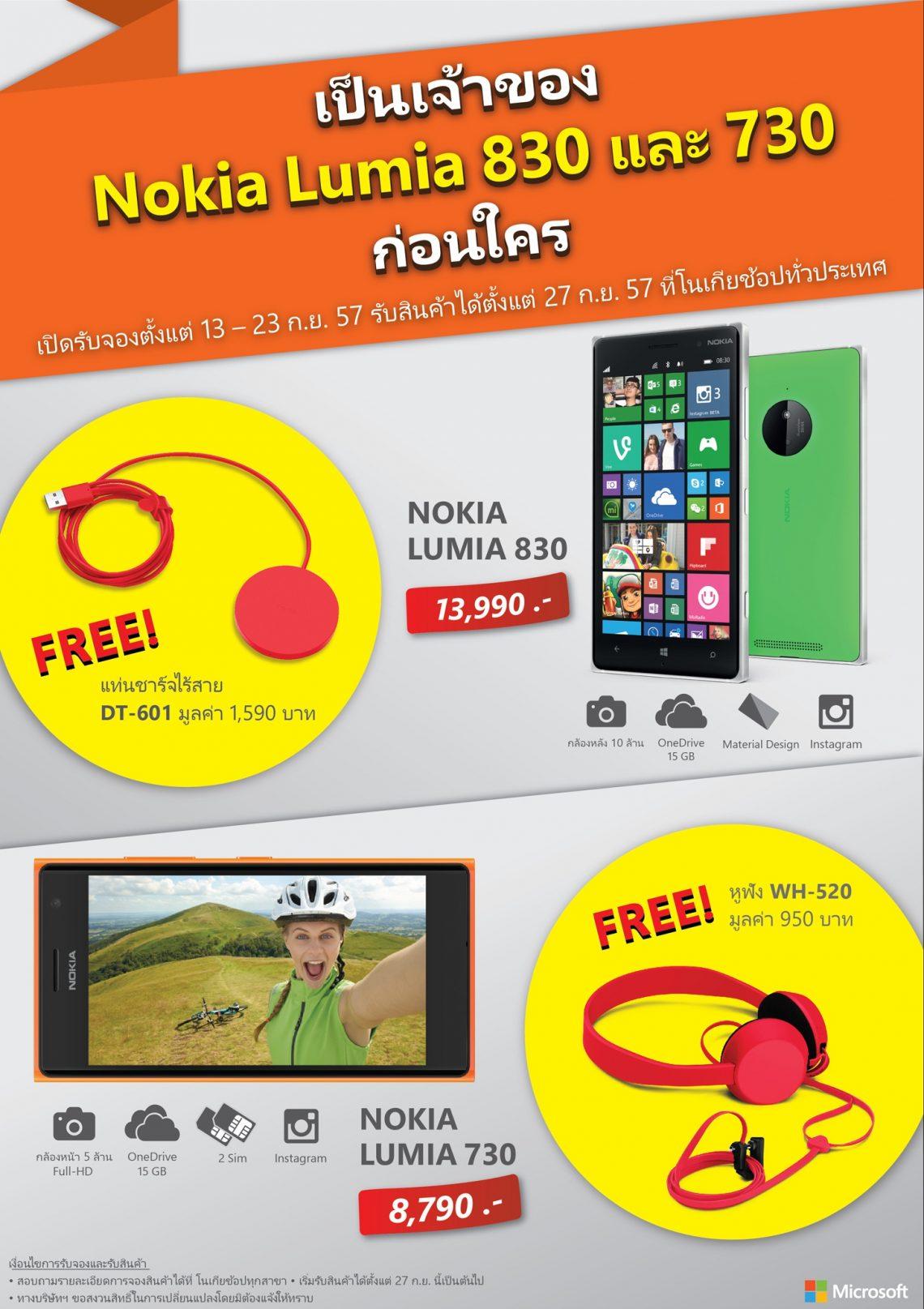 [PR] ไมโครซอฟท์เปิดจอง Lumia 830 และ Lumia 730 สองสมาร์ทโฟนใหม่กับซอฟต์แวร์ล่าสุด ขั้นกว่าของการถ่ายภาพในราคาเอื้อมถึง