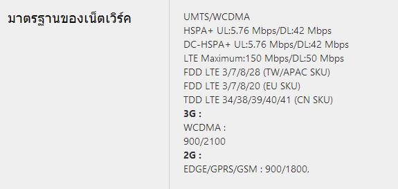 Asus Zenfone 5 LTE Spec