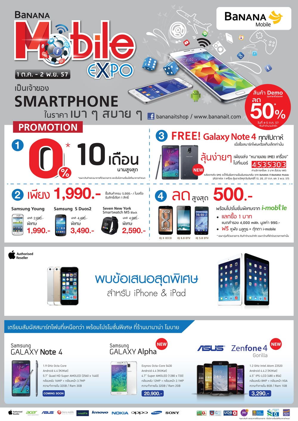 Brochure-Mobile-Expo-2014-1