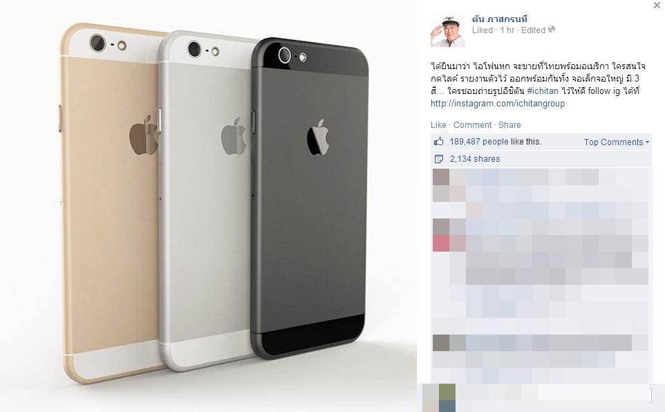 ตัน อิชิตัน ยืนยัน iPhone 6 ที่ไทยขายพร้อมอเมริกาหลังเปิดตัว 1 อาทิตย์