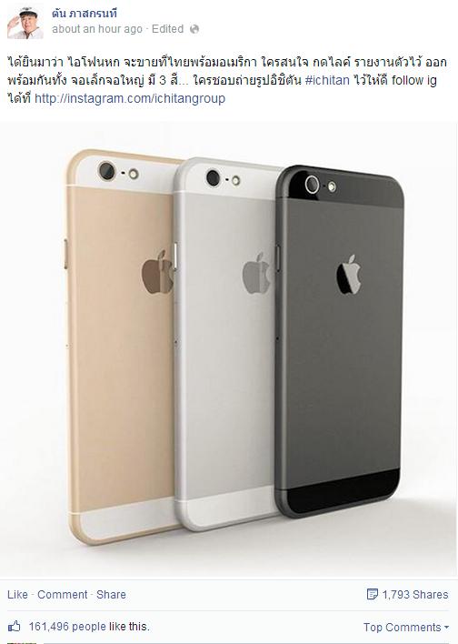 Ichitan iPhone 6